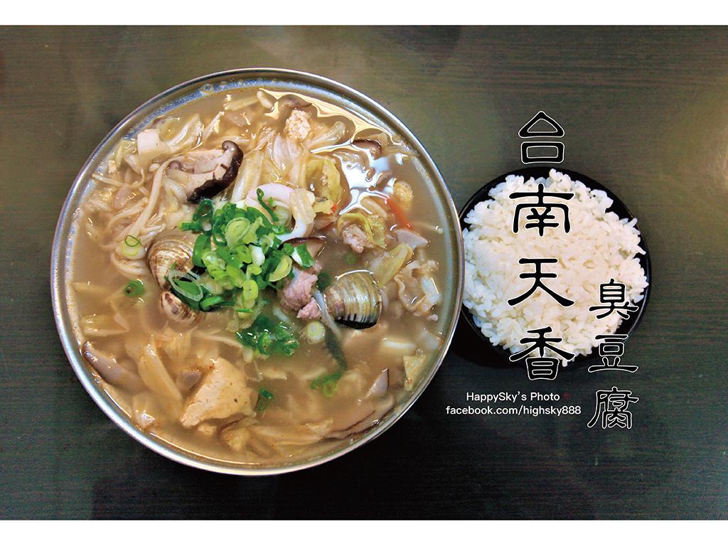 台南天香臭豆腐.jpg