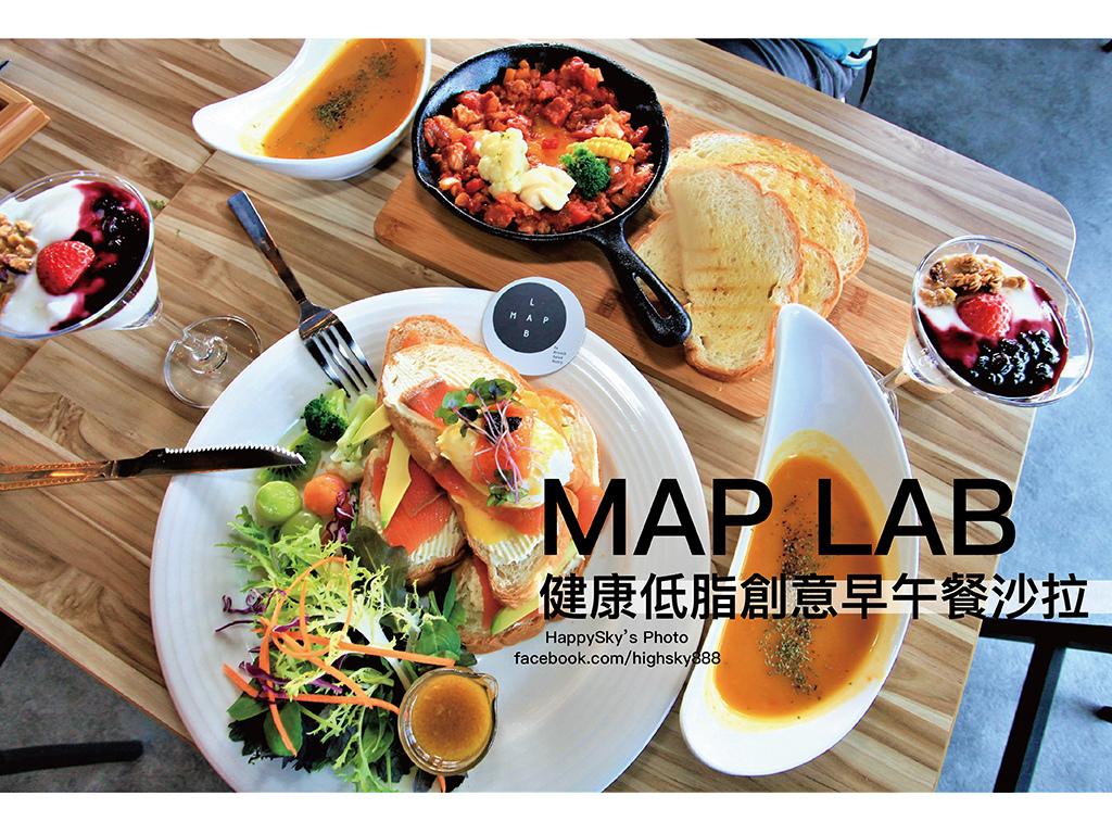 MAP LAB 健康低脂創意早午餐沙拉.jpg