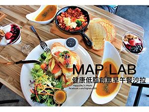 MAP LAB 健康低脂創意早午餐沙拉(早午餐).jpg