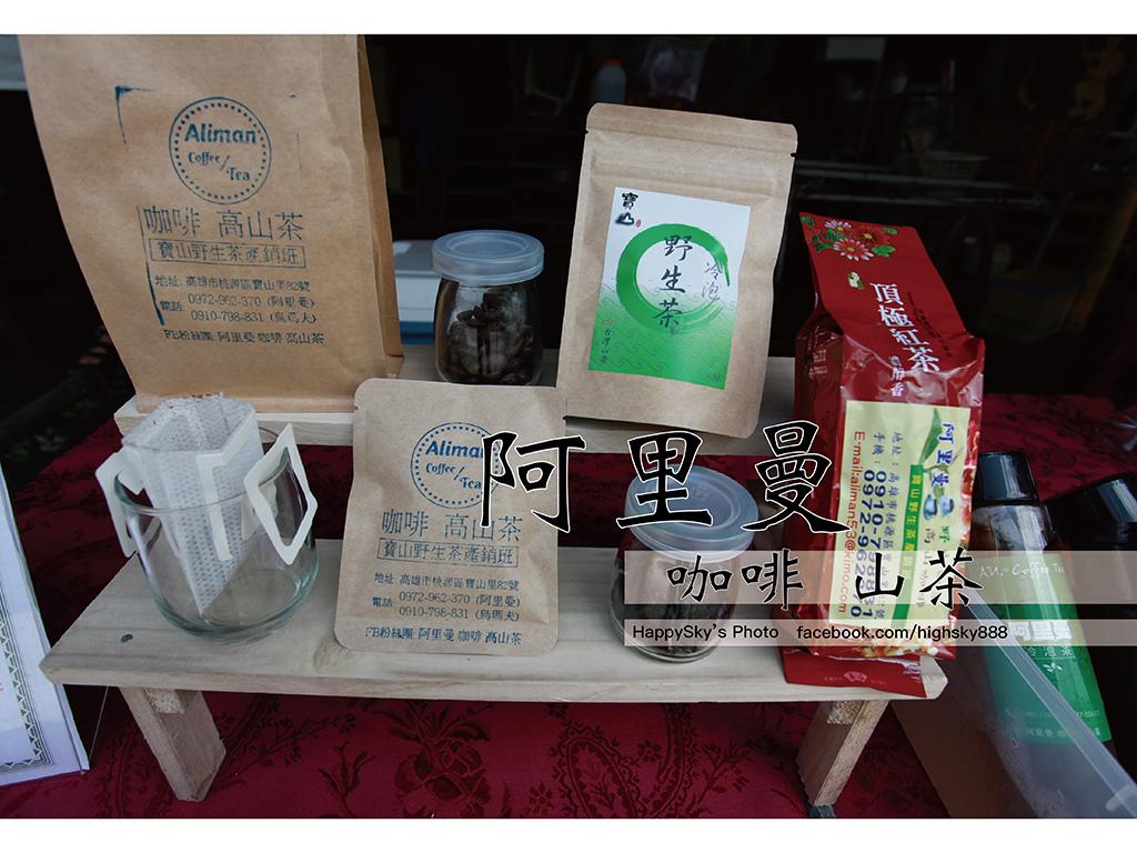 阿里曼 咖啡 山茶.jpg