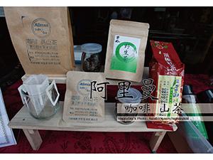 阿里曼 咖啡 山茶(精選).jpg