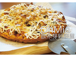 OhMia歐米芽鬆餅屋(精選).jpg