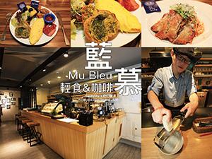 藍慕 Mu Bleu 輕食%26;咖啡(精選%26;早午餐).jpg