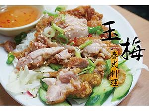 玉梅泰式料理(精選%26;泰式).jpg