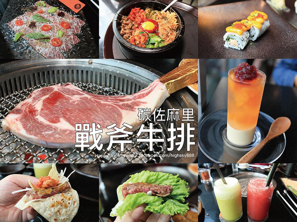 碳佐麻里日式燒肉.jpg
