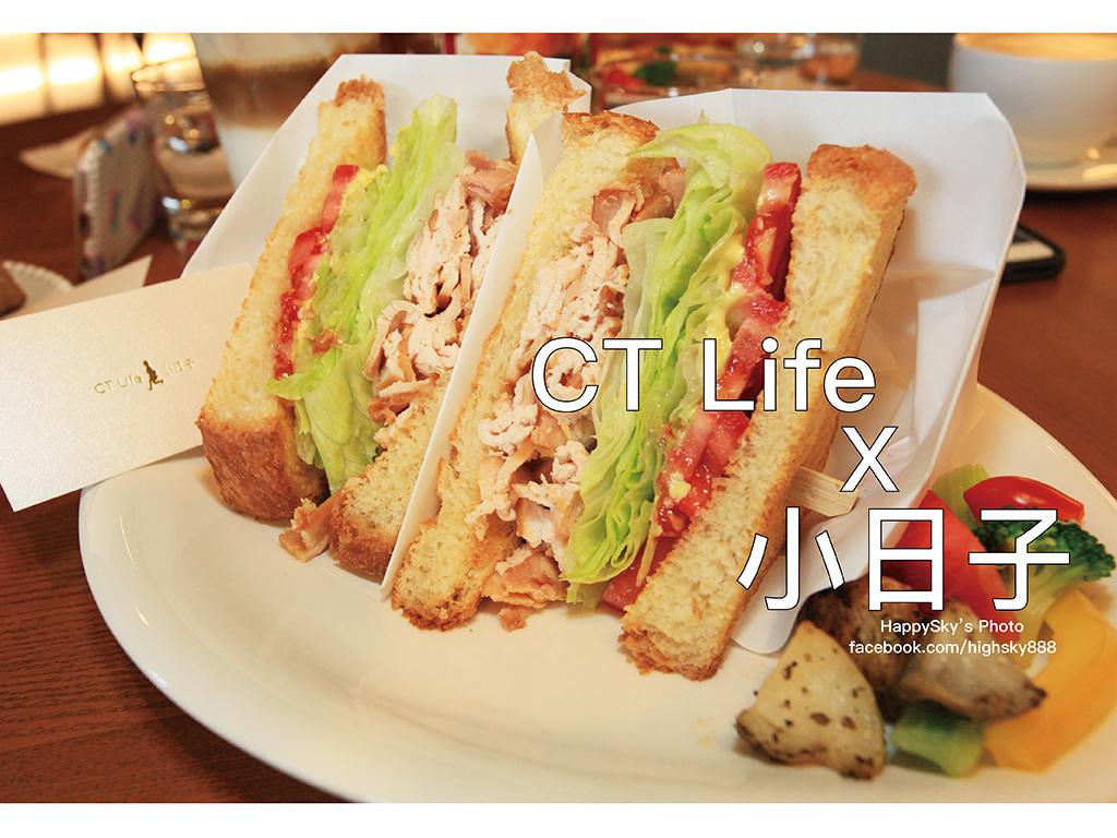 CT Life X 小日子.jpg