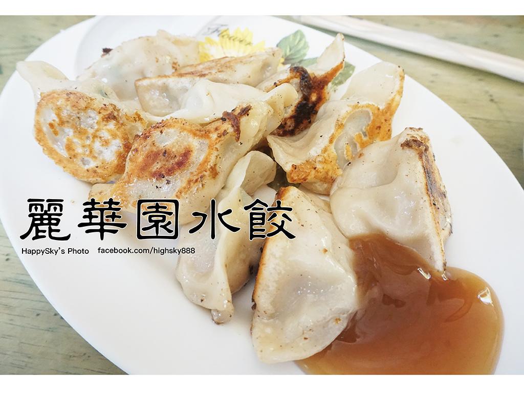 麗華園水餃.jpg