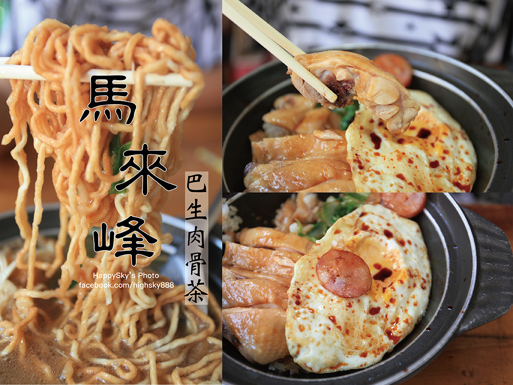 馬來峰巴生肉骨茶.jpg