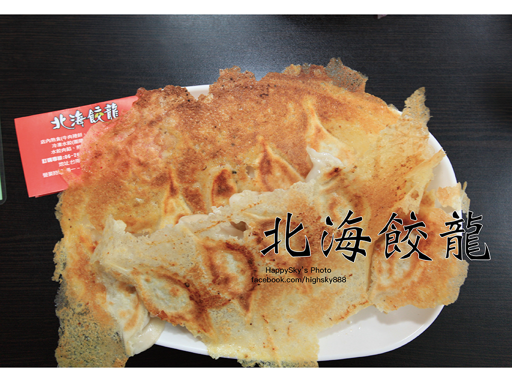 北海餃龍.jpg