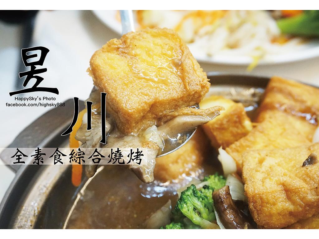 昱川全素食綜合燒烤.jpg
