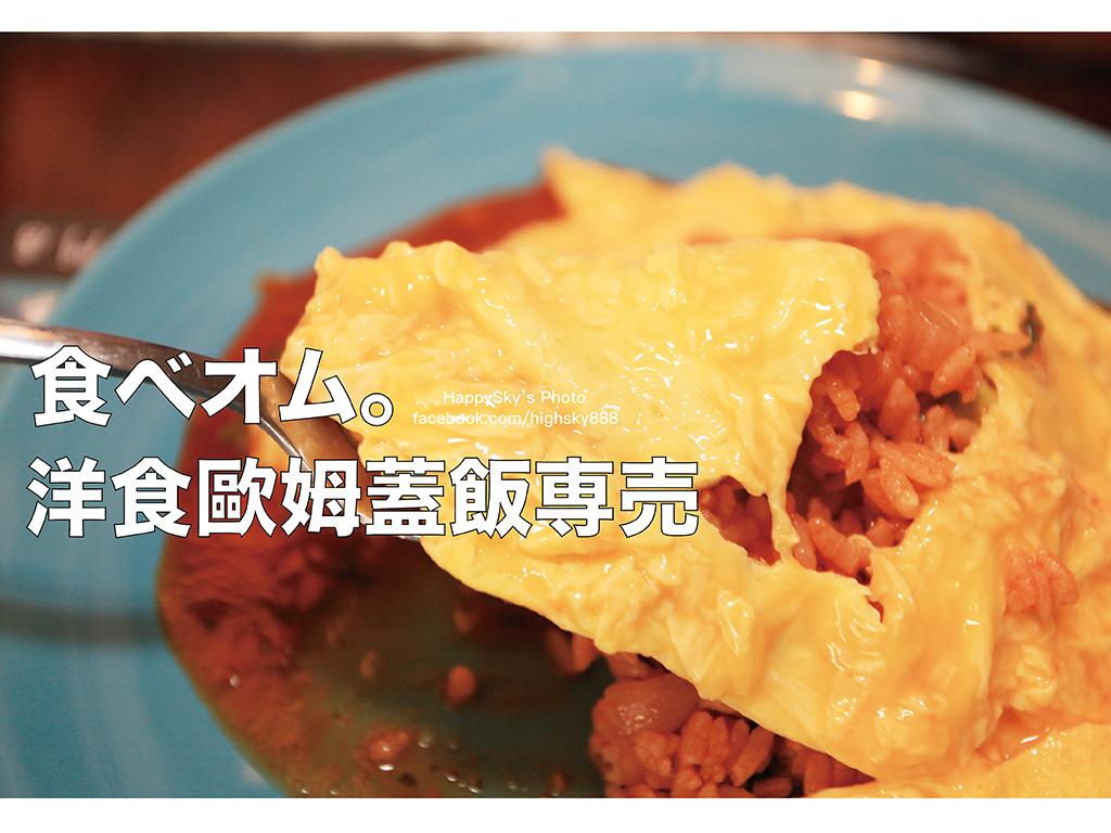 食べオム。洋食歐姆蓋飯専売.jpg