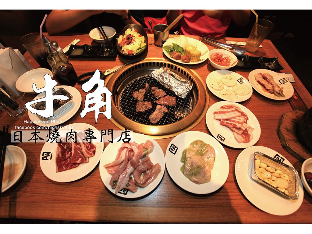 牛角日本燒肉專門店.jpg