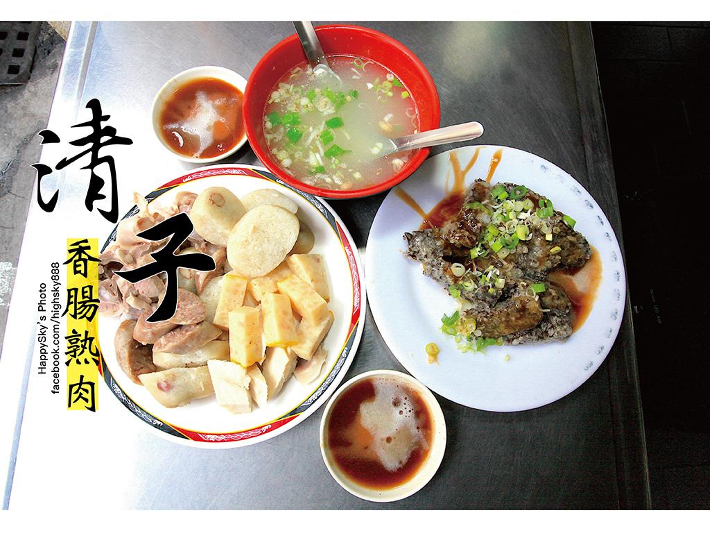 清子香腸熟肉.jpg