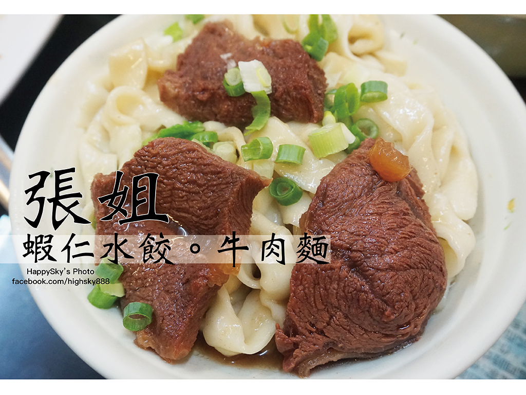 張姐蝦仁水餃牛肉麵.jpg