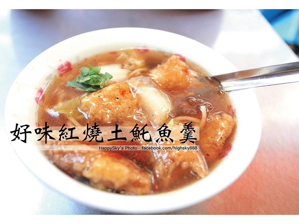 好味紅燒土魠魚羹.jpg