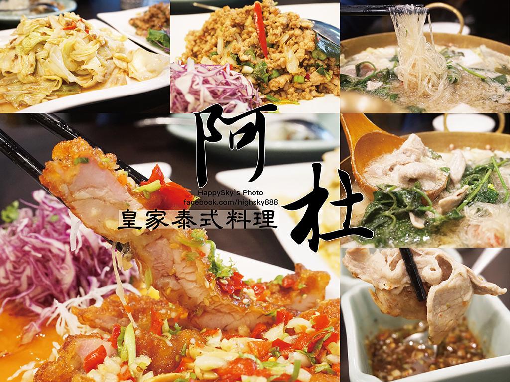 阿杜皇家泰式料理.jpg