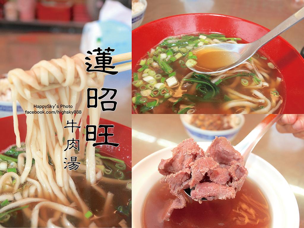 蓮昭旺牛肉湯.jpg
