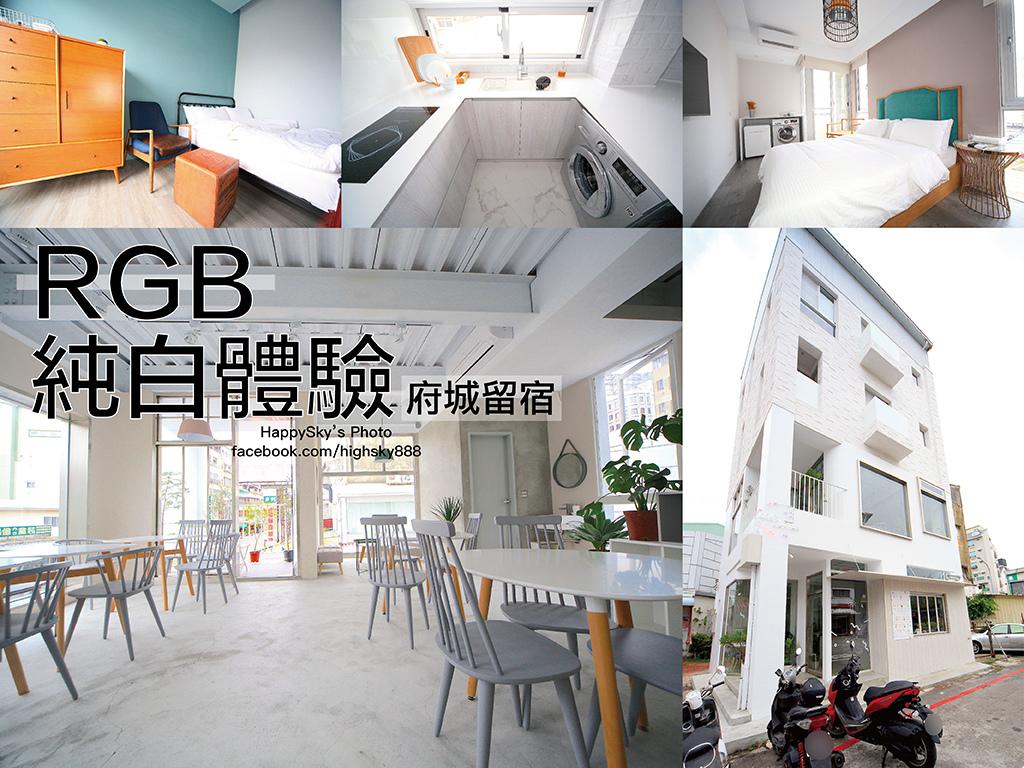 RGB純白體驗.jpg