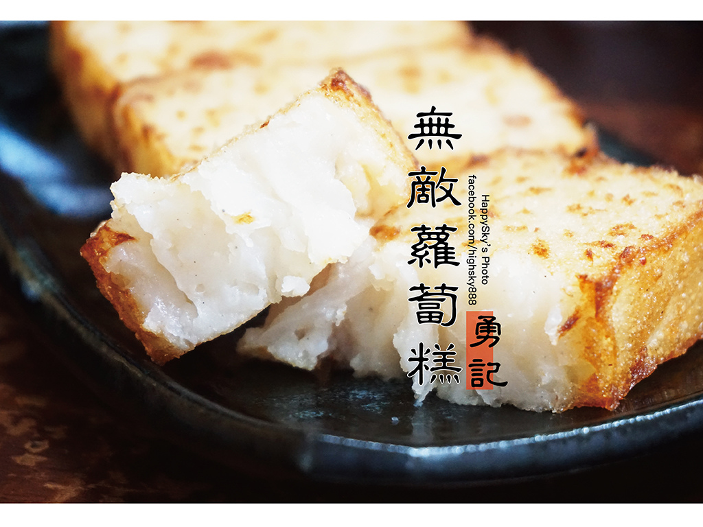 勇記無敵蘿蔔糕.jpg