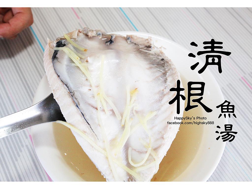 清根魚湯.jpg
