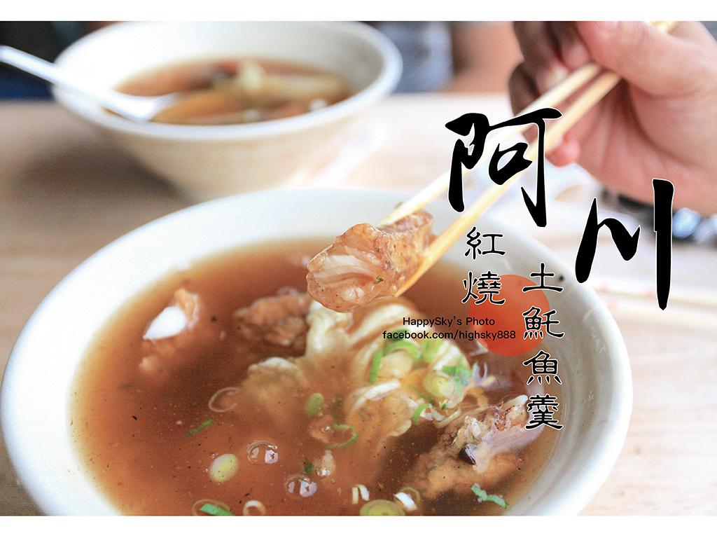 阿川紅燒土魠魚羹.jpg