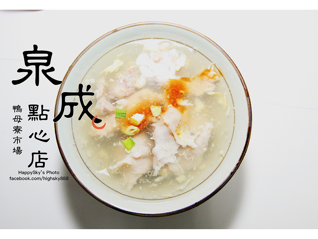 泉成點心店.jpg