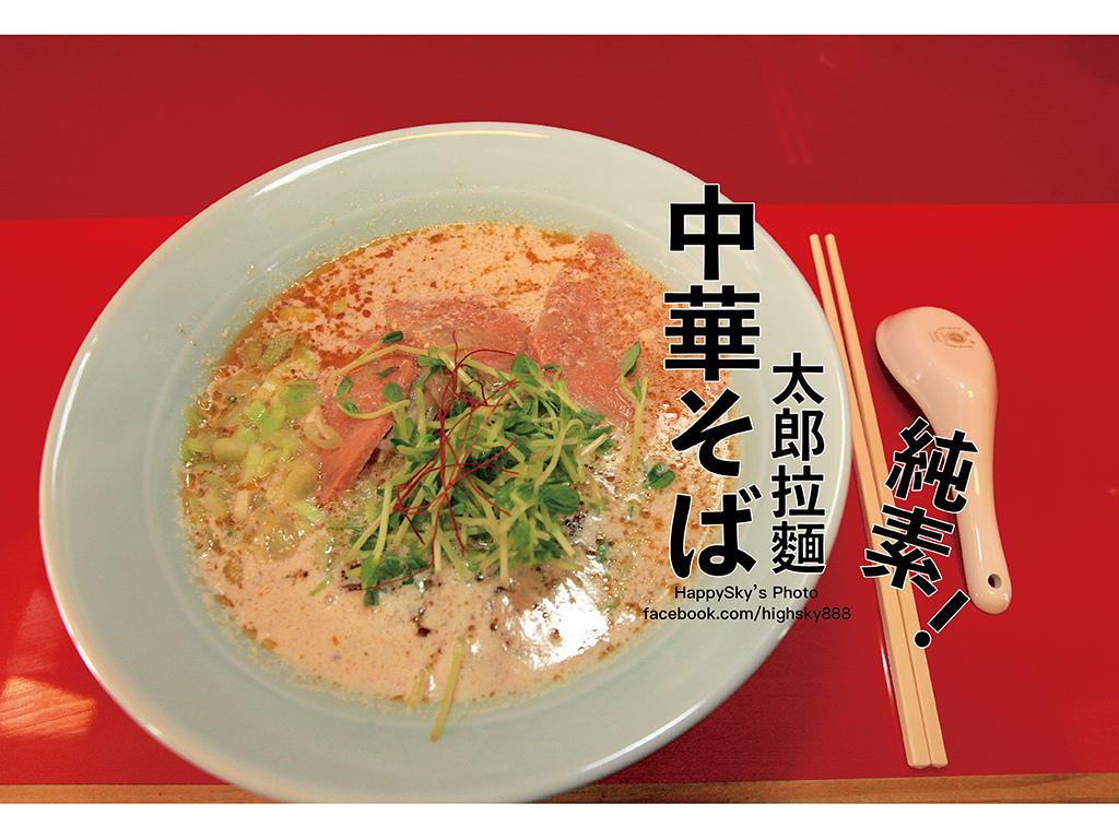 中華そば 太郎中華拉麵.jpg