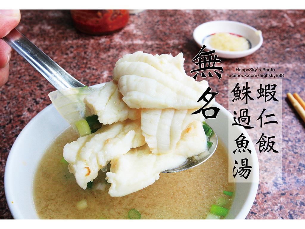 蝦仁飯鮢過魚湯.jpg
