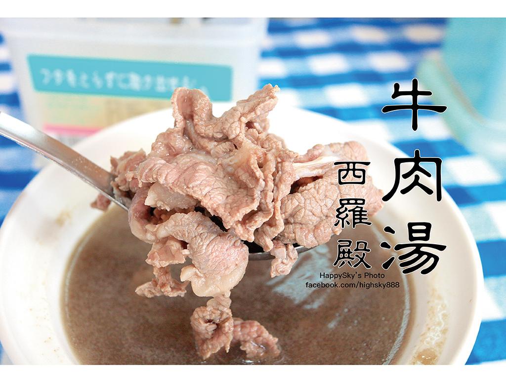 西羅殿牛肉湯.jpg