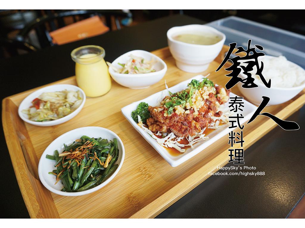 鐵人泰式料理.jpg