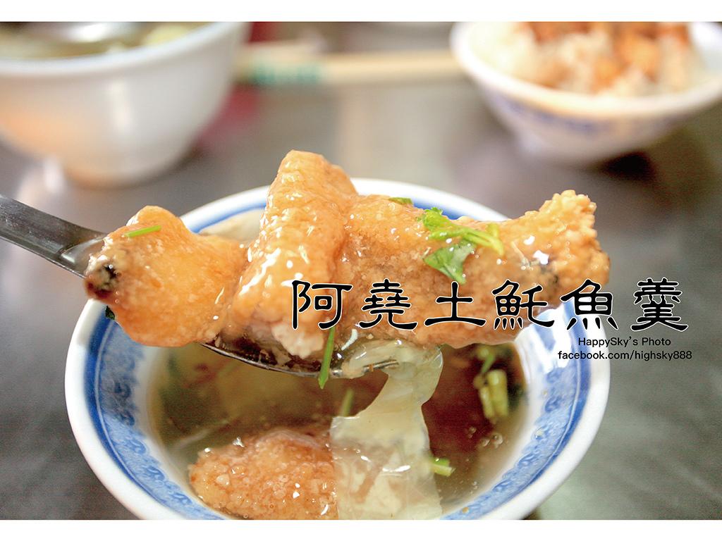 阿堯土魠魚羹.jpg