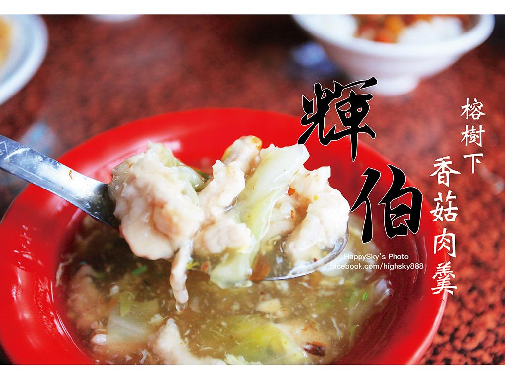 榕樹下輝伯香菇肉羹.jpg