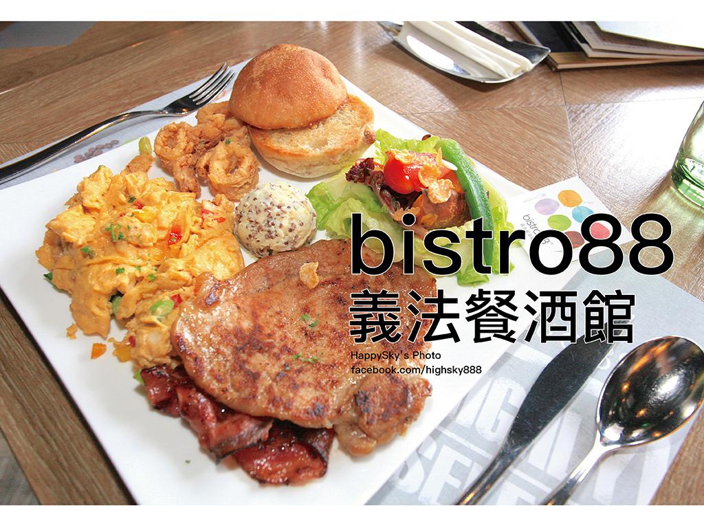 Bistro88 義法餐酒館.jpg