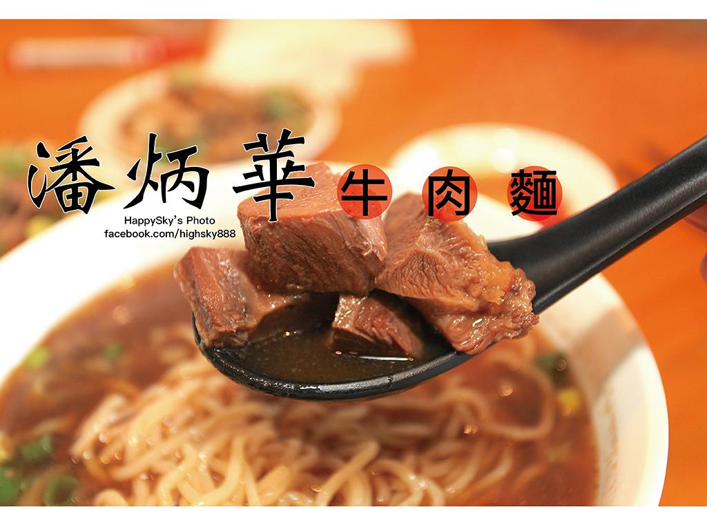 潘炳華牛肉麵.jpg