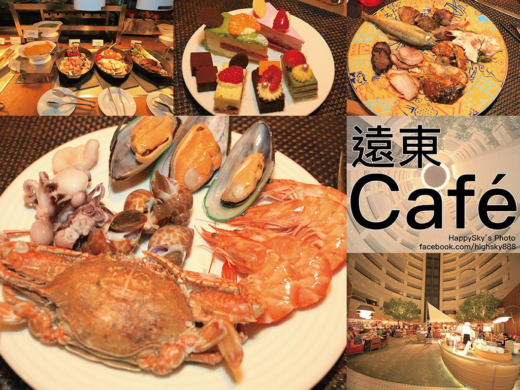 遠東Café.jpg