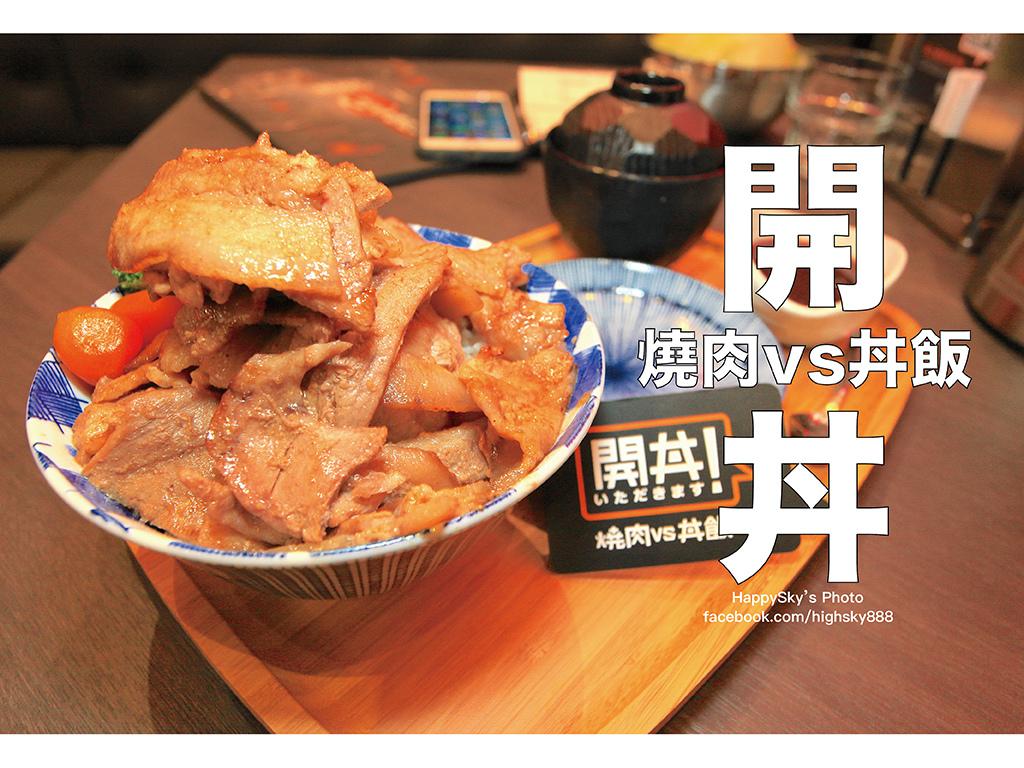 開丼 燒肉vs丼飯.jpg