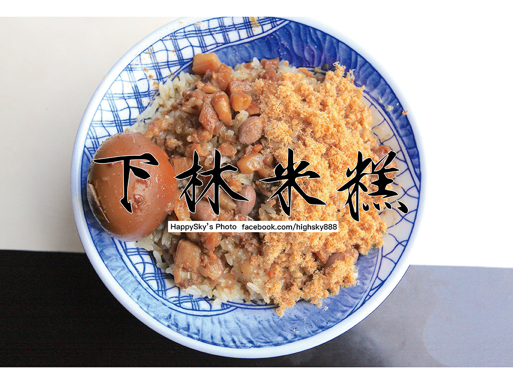 下林米糕.jpg
