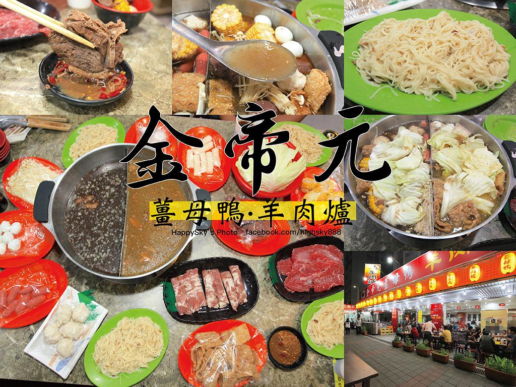 金帝元薑母鴨·羊肉爐.jpg