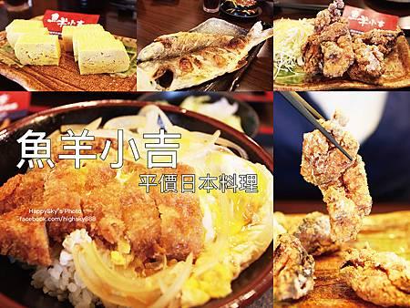 魚羊小吉 平價日式料理.jpg