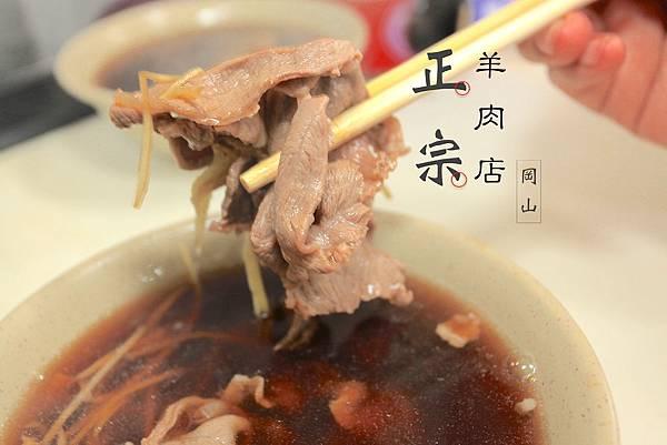 正宗羊肉店.jpg