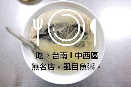 無名大勇街鹹粥.jpg