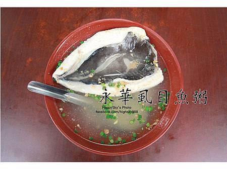 永華虱目魚粥,豬血湯.jpg