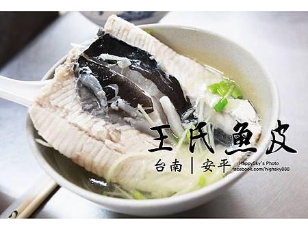 王氏魚皮.jpg