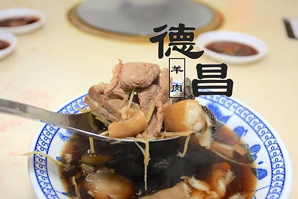 德昌羊肉.jpg