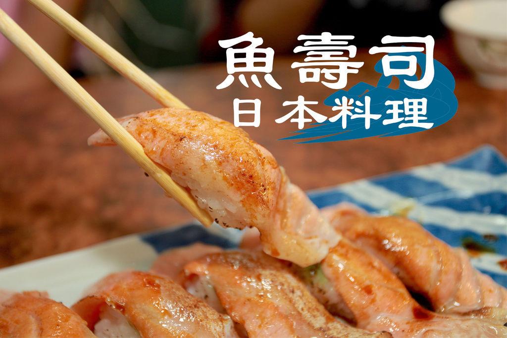 魚壽司.jpg