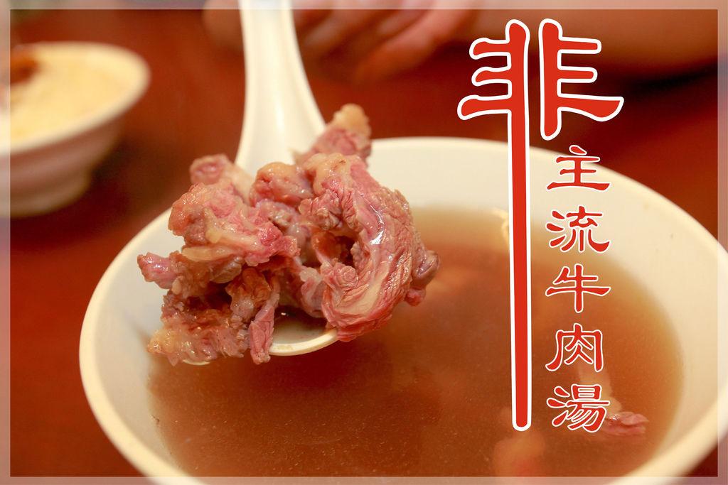 非主流牛肉湯.jpg