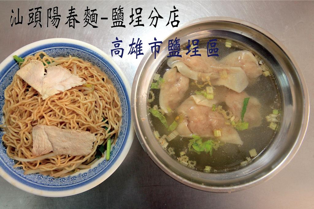 汕頭陽春麵_工作區域 2-01.jpg