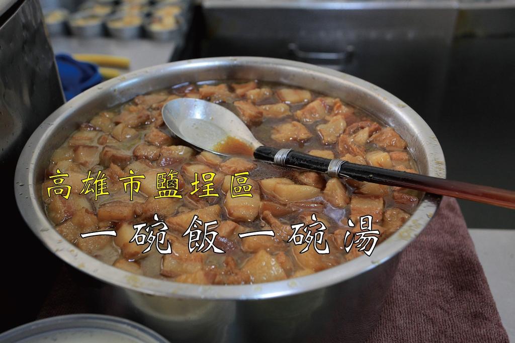 一碗湯一碗飯_工作區域 2-01.jpg