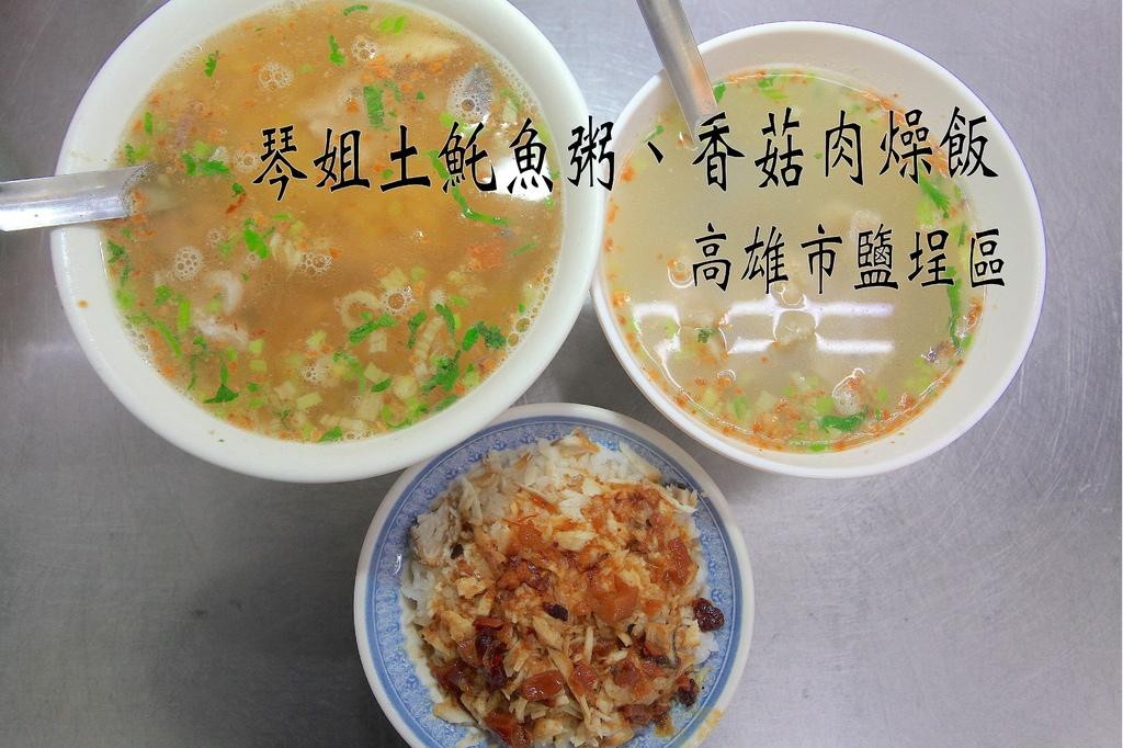 琴姐土魠魚粥-02-01.jpg