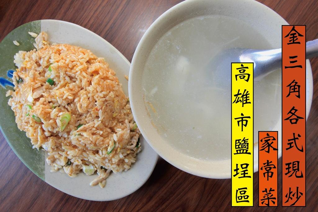 金三角炒飯-01.jpg
